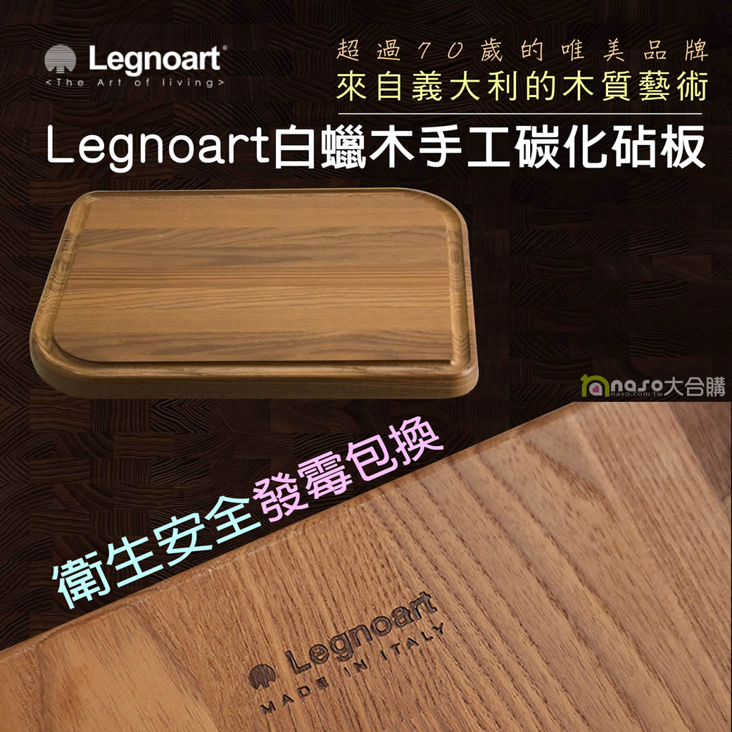 義大利Legnoart手工碳化白蠟木砧板(絕不發霉)