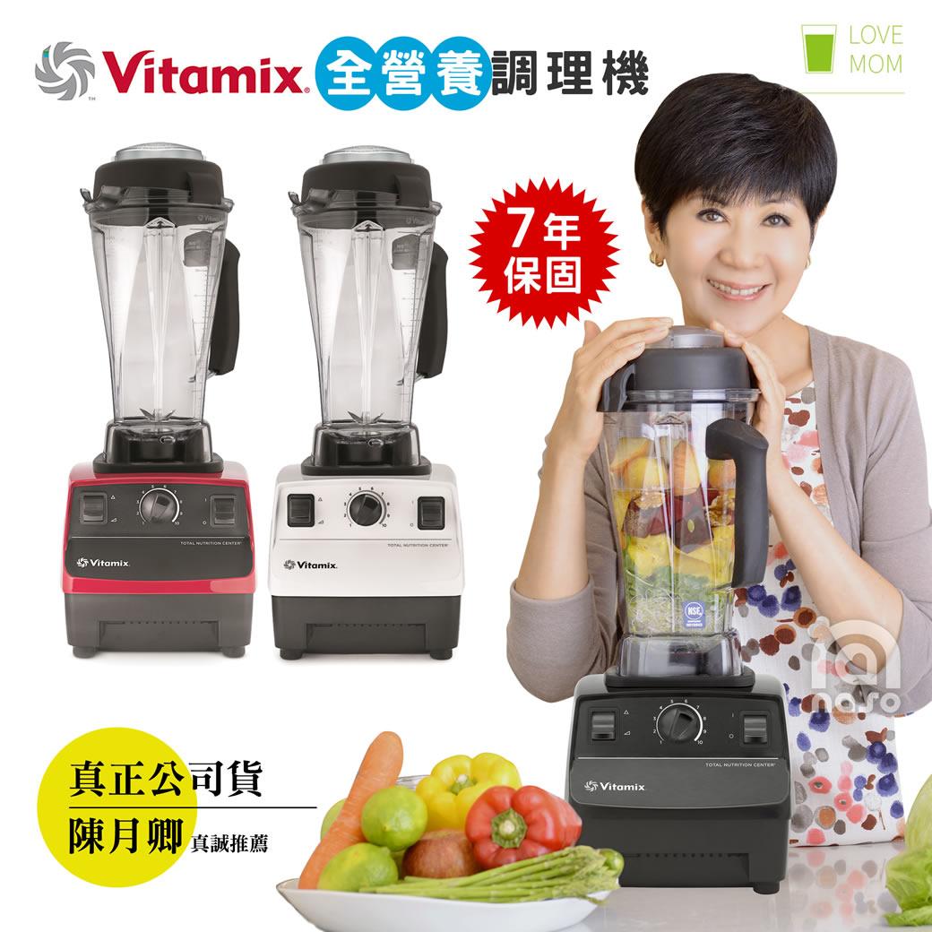 讓父親更健康!Vitamix【精進型】全營養調理機 TNC5200 好評第6團