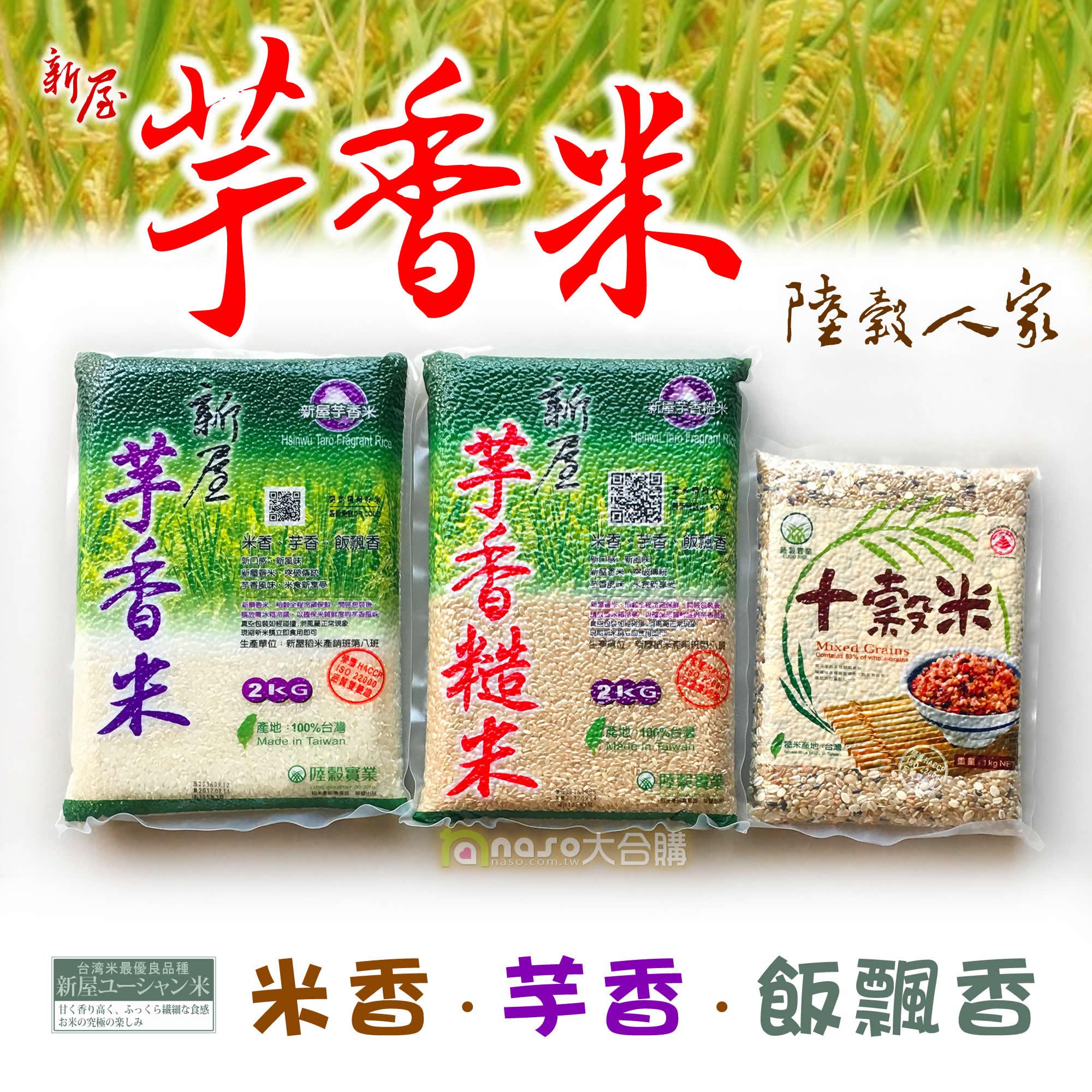 【陸穀人家】新屋芋香米/芋香糙米/十穀米 好評第10團