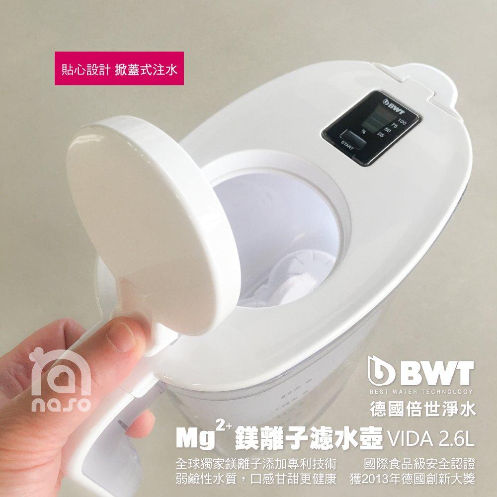 【BWT德國倍世】Mg2+鎂離子健康濾水壺 VIDA 2.6L 好評第11團