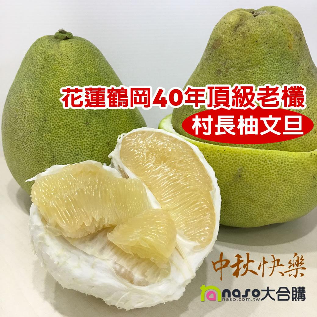 花蓮鶴岡40年頂級老欉村長柚文旦禮盒 好評第3團