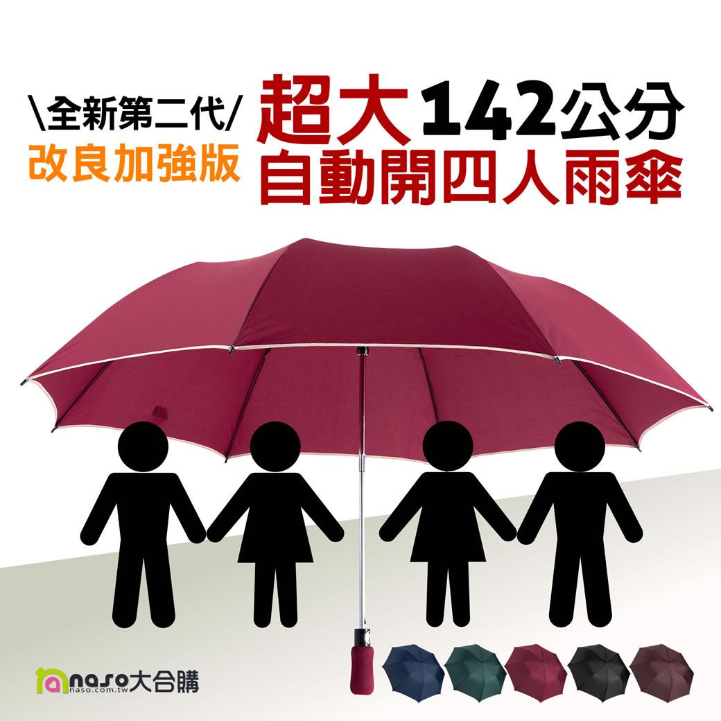 全新第二代超大142cm自動開四人雨傘 好評第2團