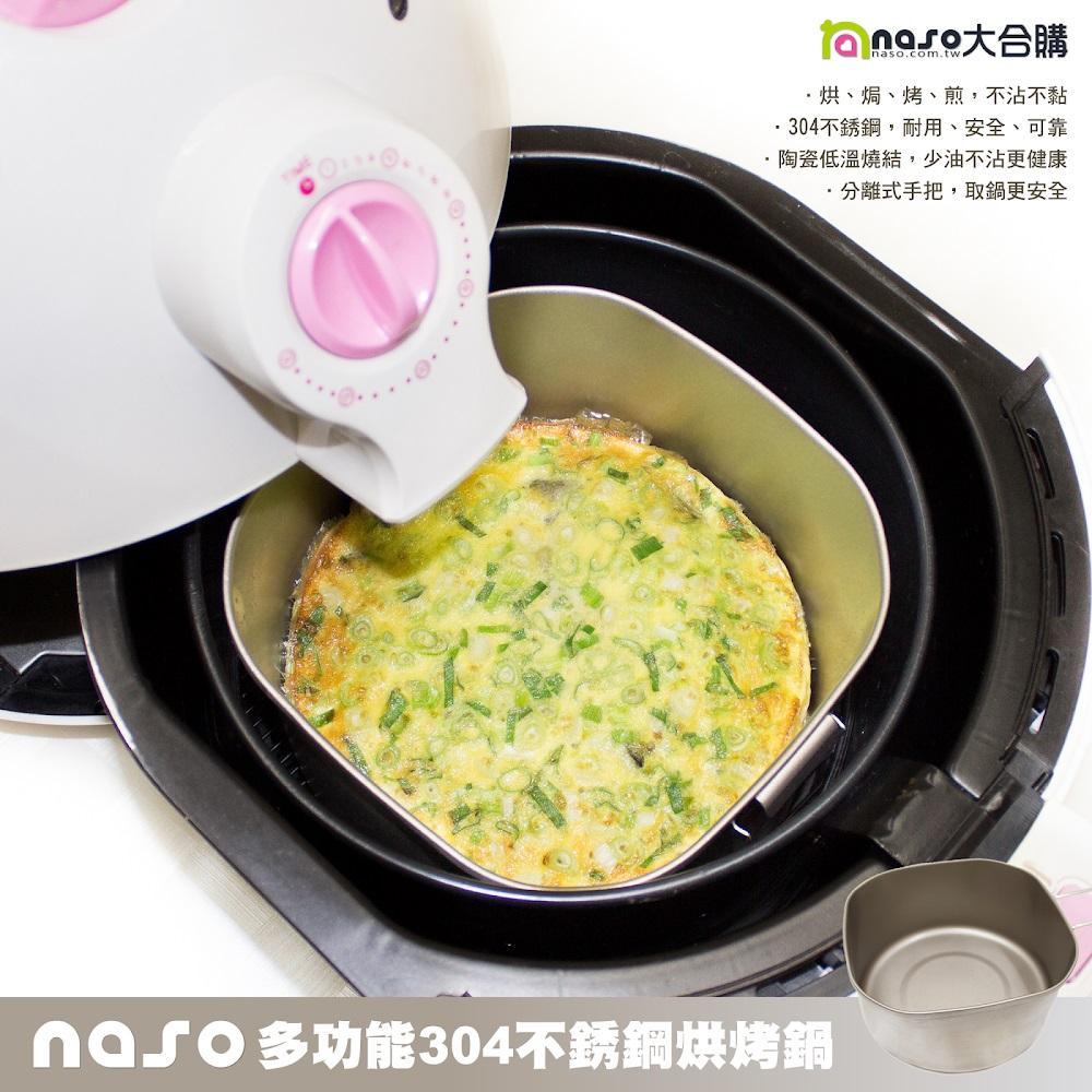 【預購-出貨日期暫訂01/15】naso多功能304不銹鋼烘烤鍋 好評第27團