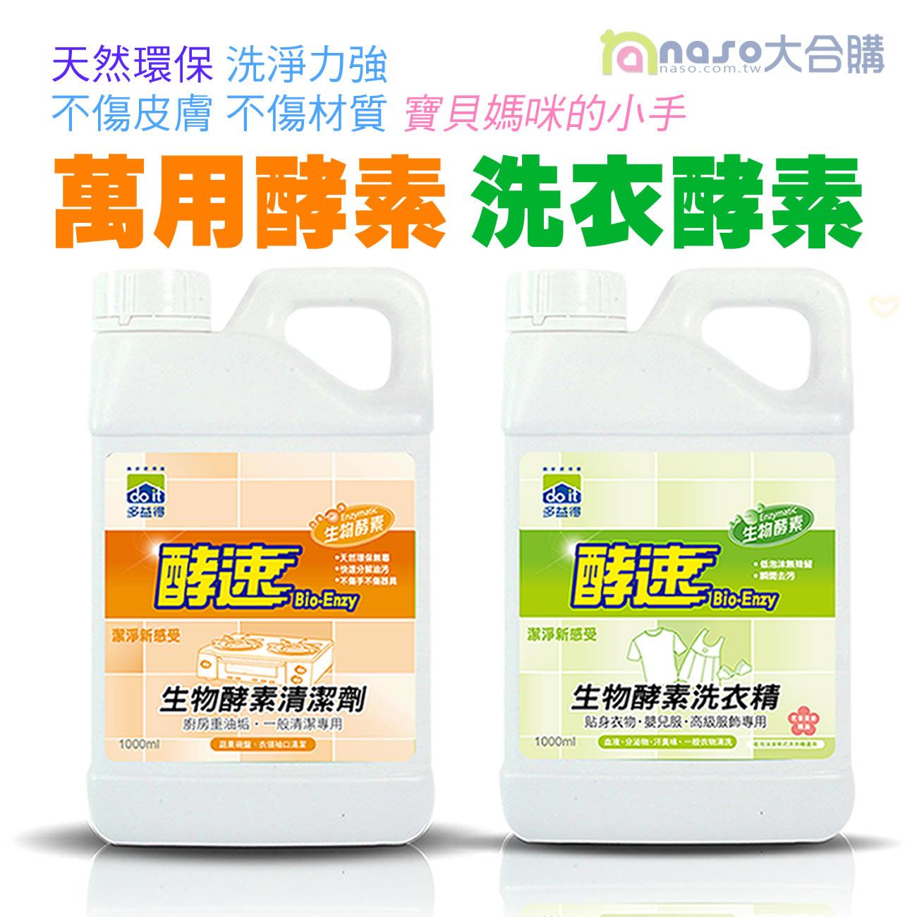 【年終感恩優惠】多益得生物酵素清潔劑-萬用/洗衣 好評第50團