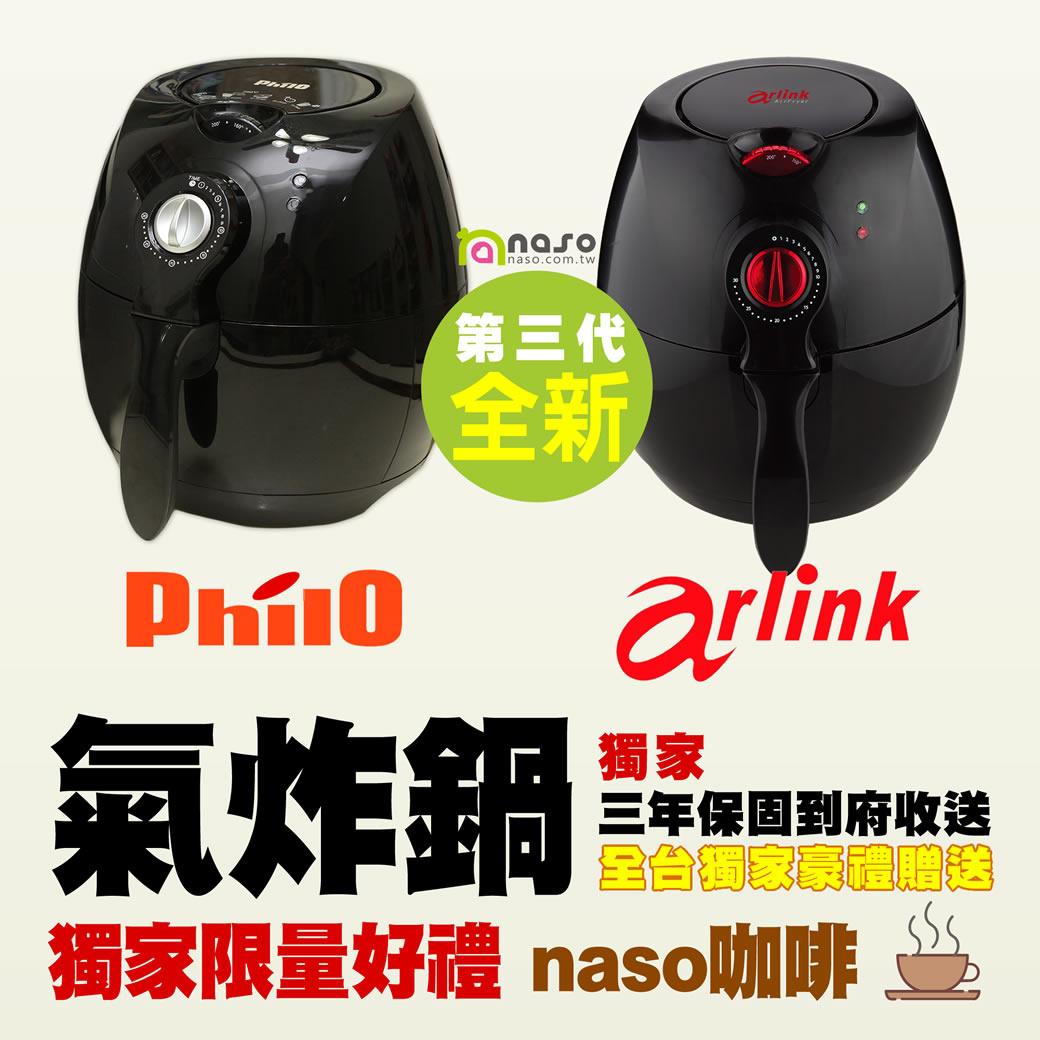 【預購】全新第三代Philo/Arlink氣炸鍋(獨家三年收送保固) 好評第30團