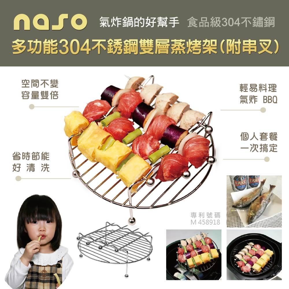 【預購03/29起以匯款時間陸續出貨】naso多功能304不銹鋼雙層蒸烤架(附串叉)好評第28團