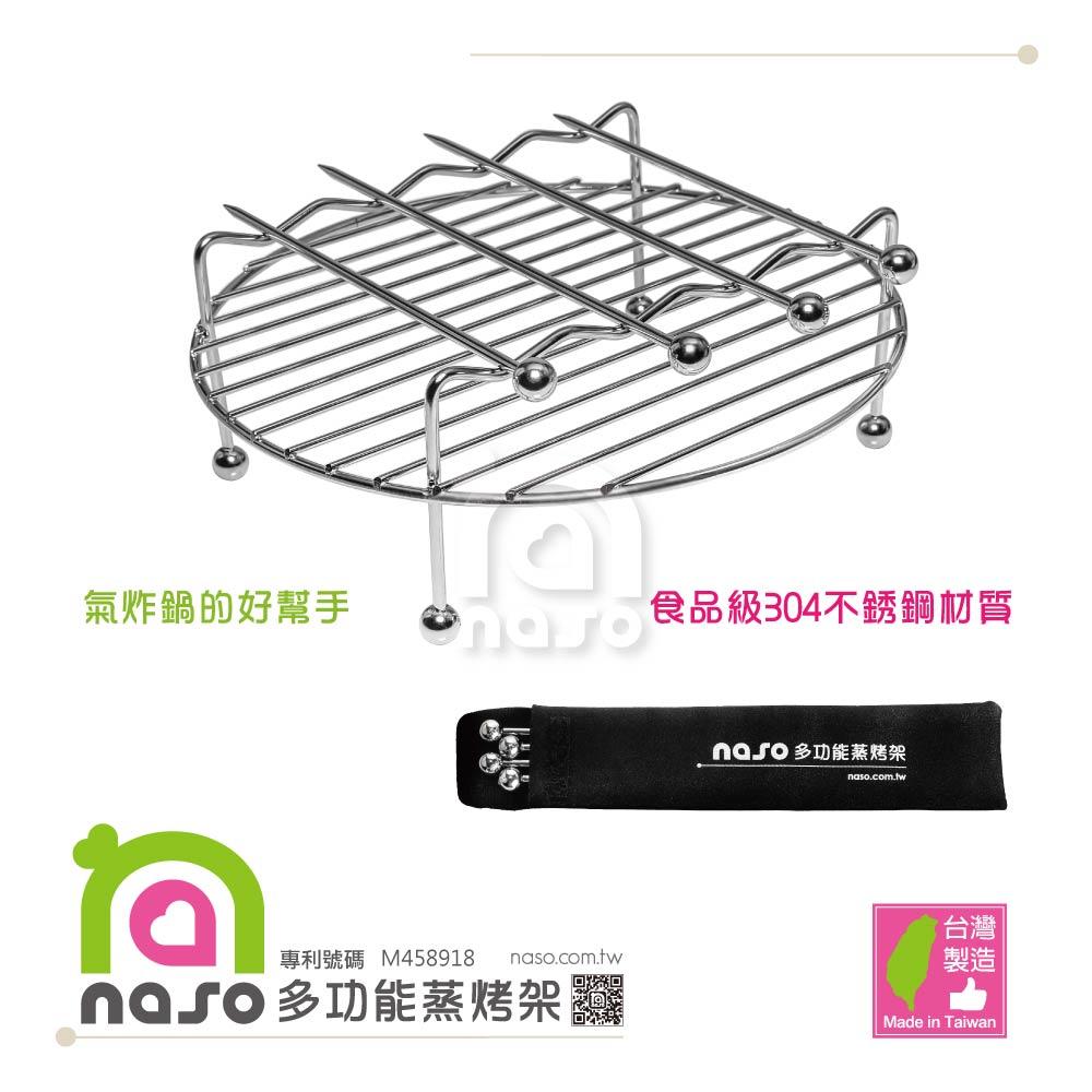 naso多功能蒸烤架