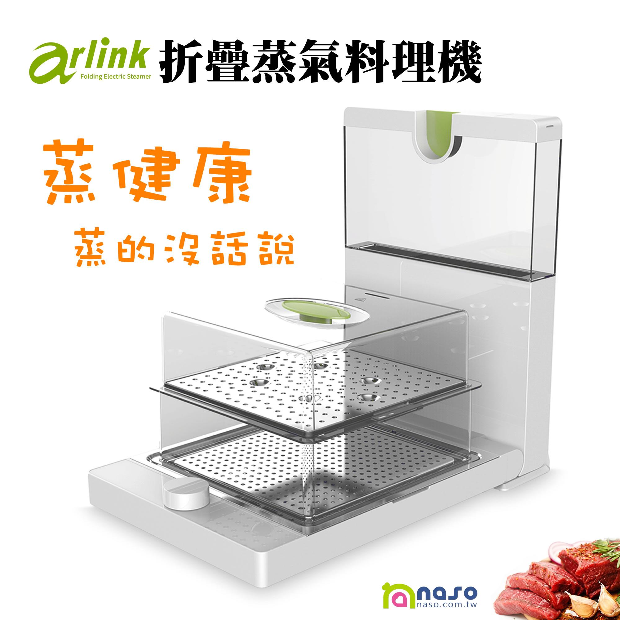 【Arlink】蒸的健康折疊蒸氣料理機(AWV-7700)