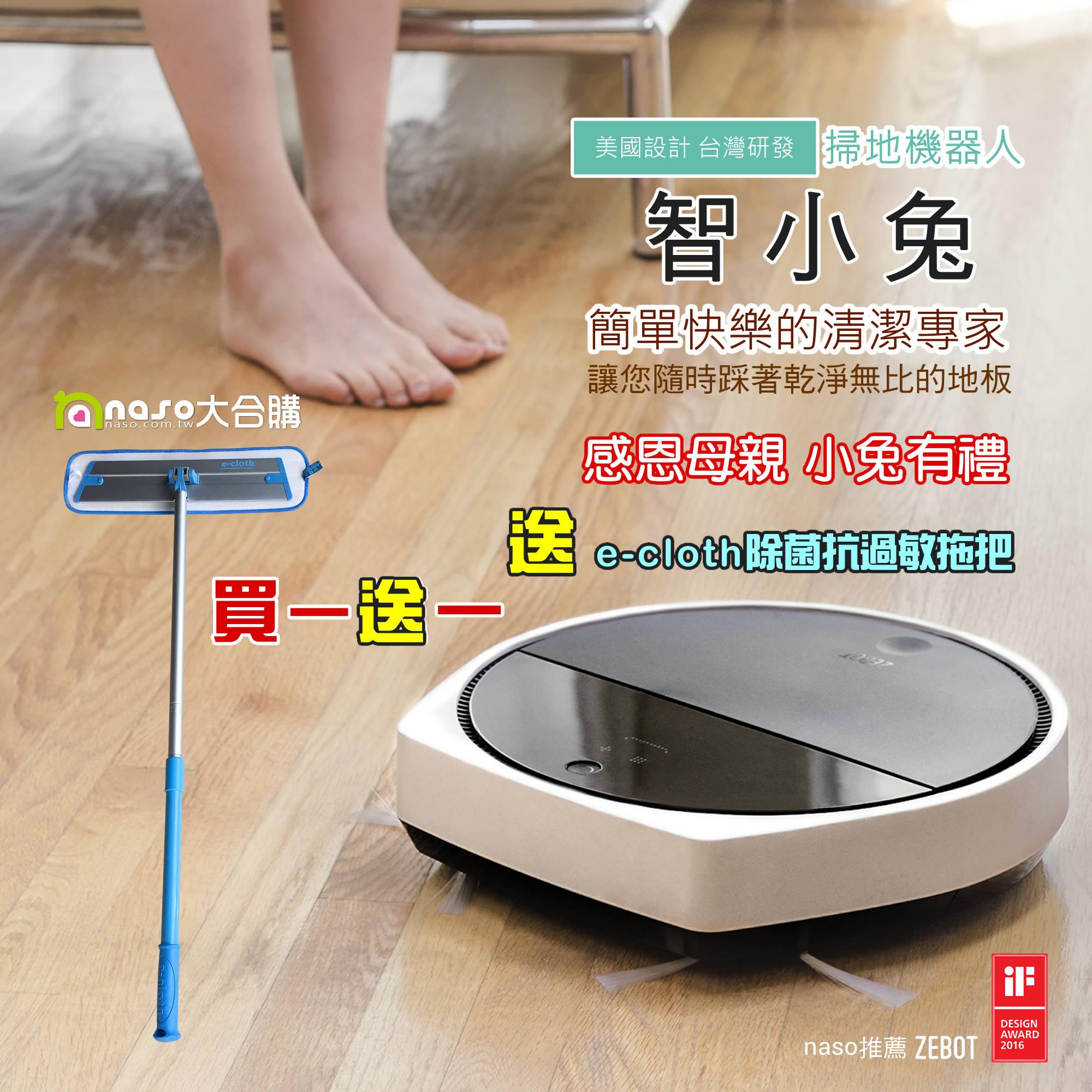 【1+1>3 的幸福感 好評再延續】智小兔負離子掃地機器人吸塵器 好評第4團