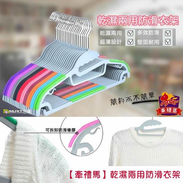 【牽禮馬】第二代乾濕兩用防滑衣架 好評第3團