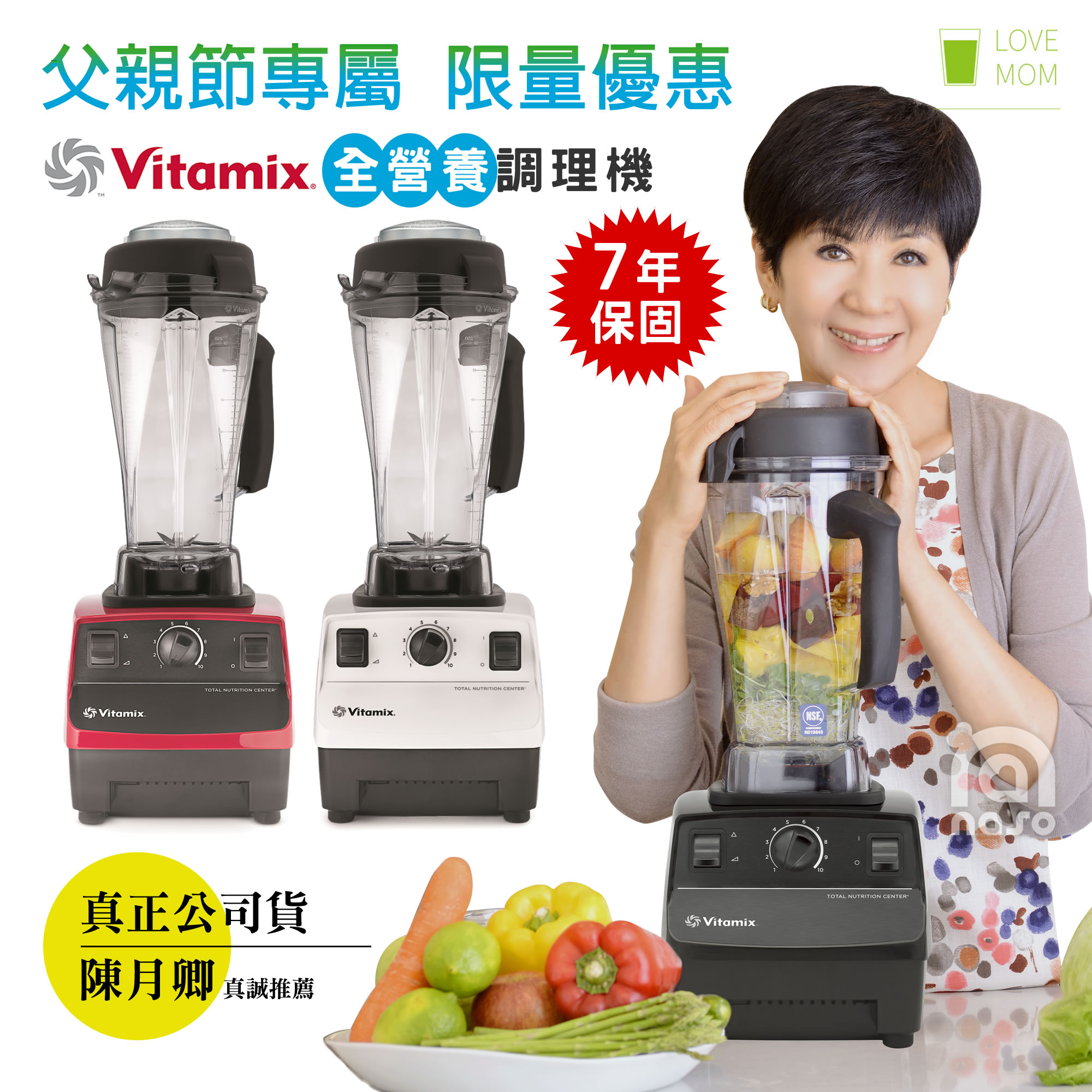Vitamix【精進型】全營養調理機 TNC5200 好評第3團