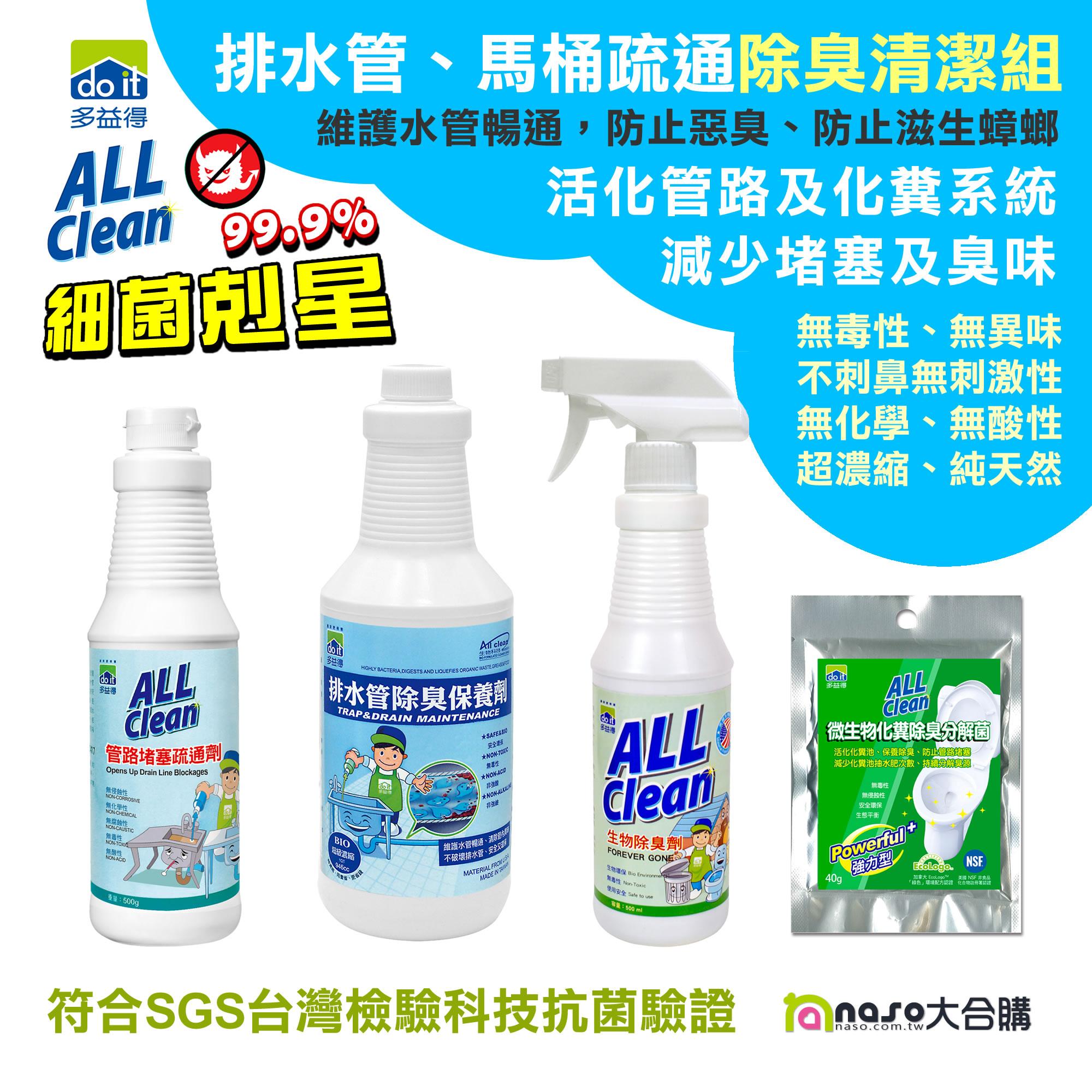 多益得夏日環境除臭消毒抗菌組 好評第2團