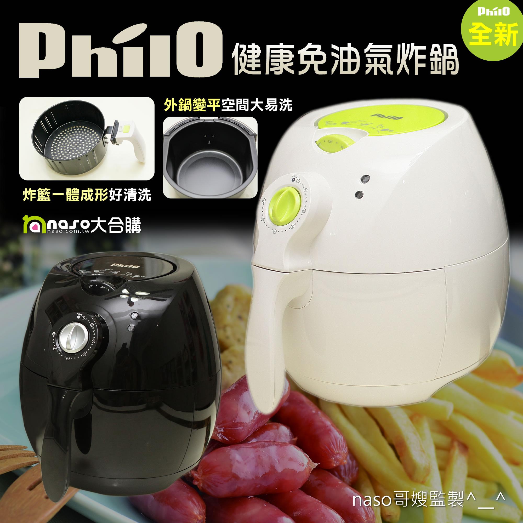 naso監製 全新第三代Philo健康免油氣炸鍋(獨家三年收送保固) 好評第21團