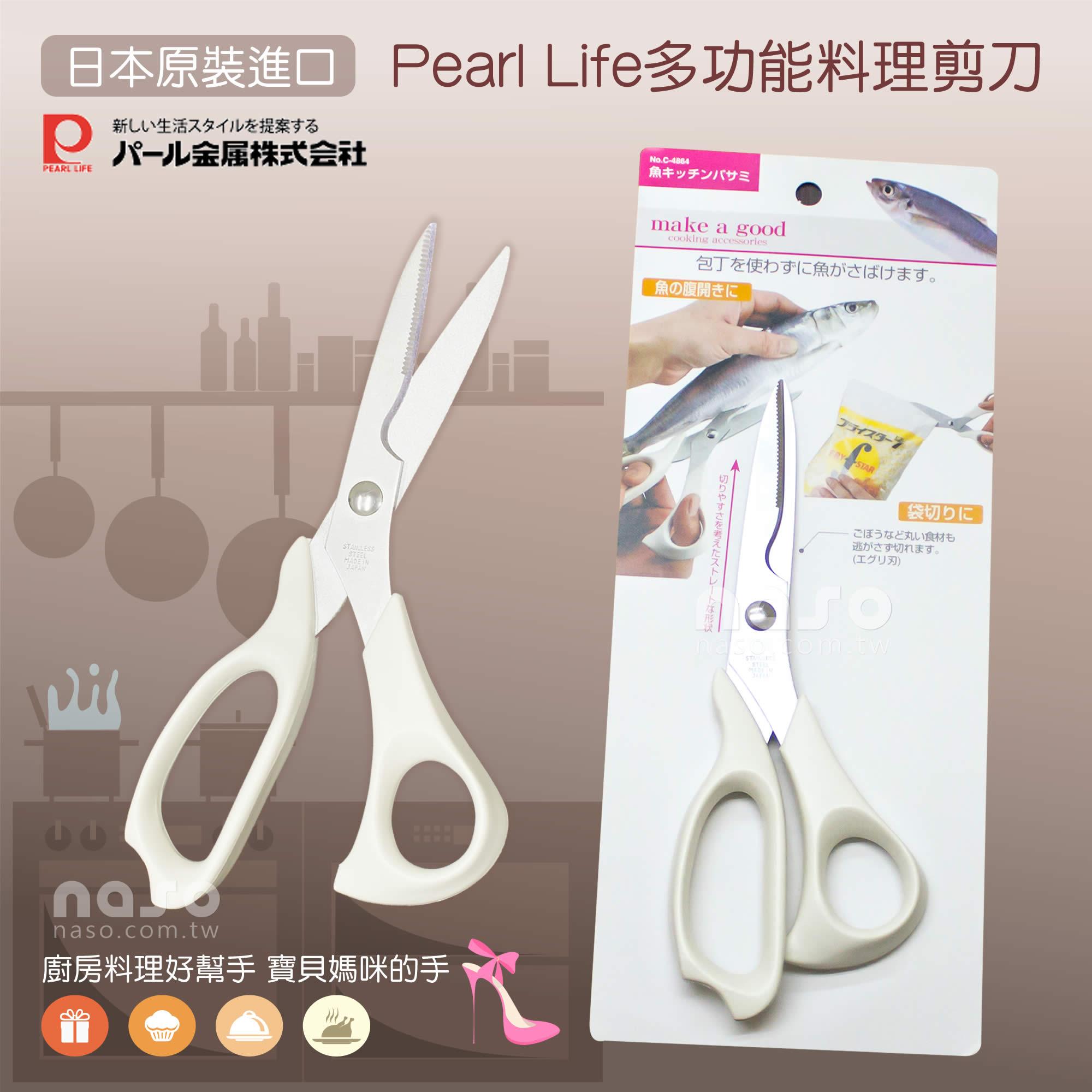 日本原裝進口Pearl Life多功能料理剪刀 好評第9團