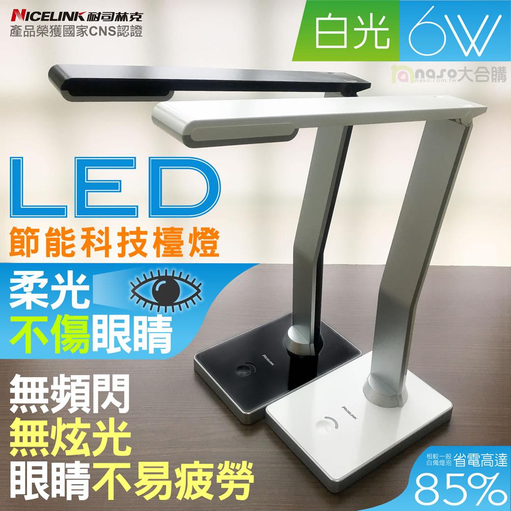 NICELINK 觸控式可調光LED檯燈-TL-206E4 好評第2團
