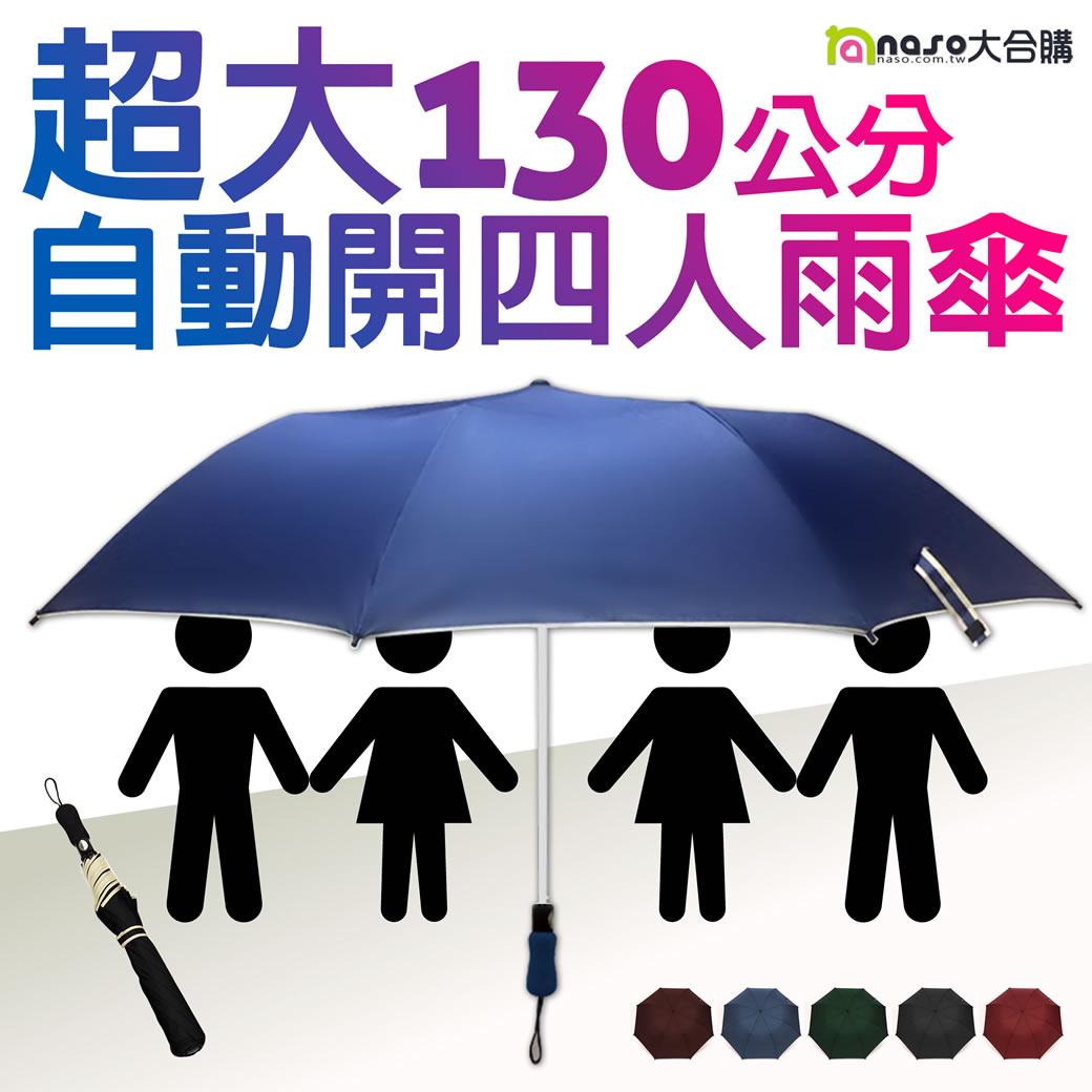 超大130cm自動開四人雨傘