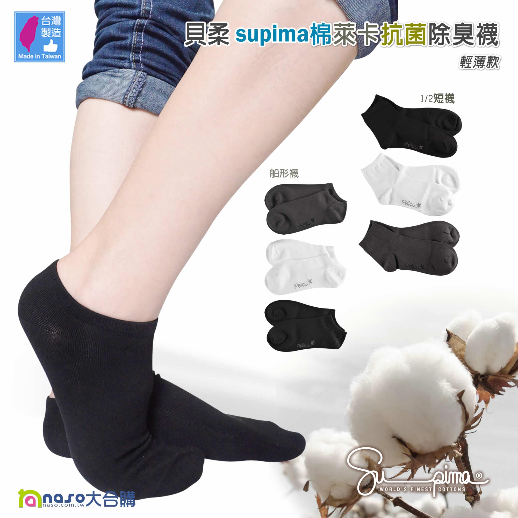 貝柔-supima棉萊卡抗菌除臭襪-輕薄款 (1/2短襪、船形襪) 台灣製造 好評第6團