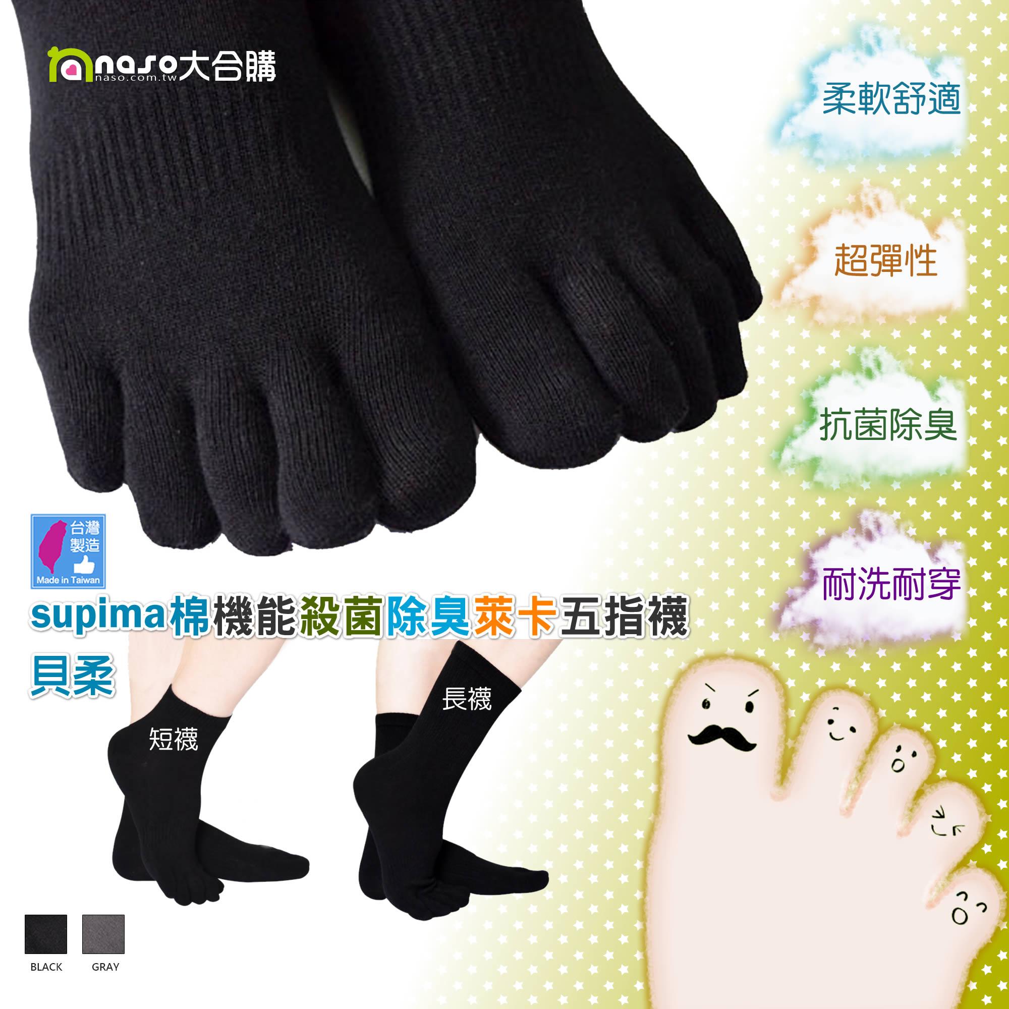 【台灣製造】貝柔 Supima機能殺菌除臭萊卡五指襪 好評第4團