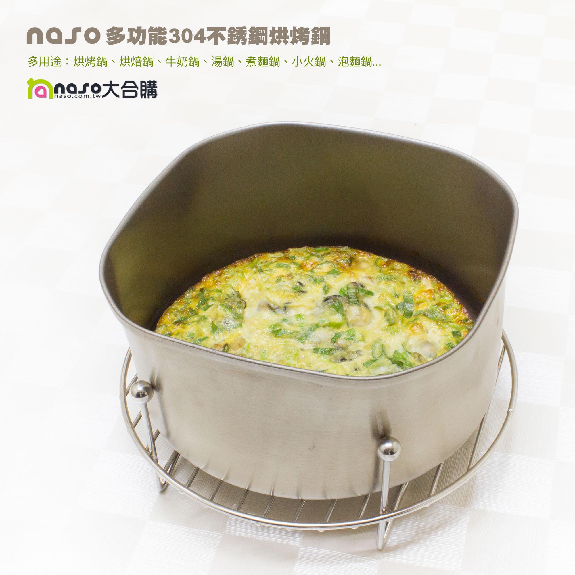 【台灣製造】naso多功能304不銹鋼烘烤鍋 好評第19團