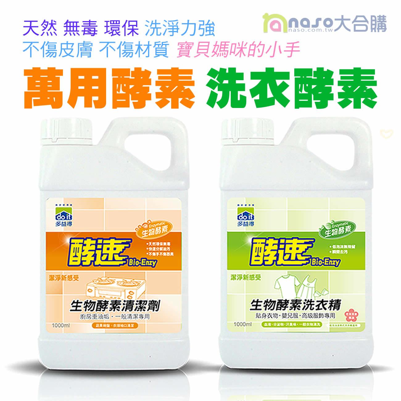 多益得生物酵素清潔劑-萬用/洗衣(1000cc/2000cc) 好評第42團