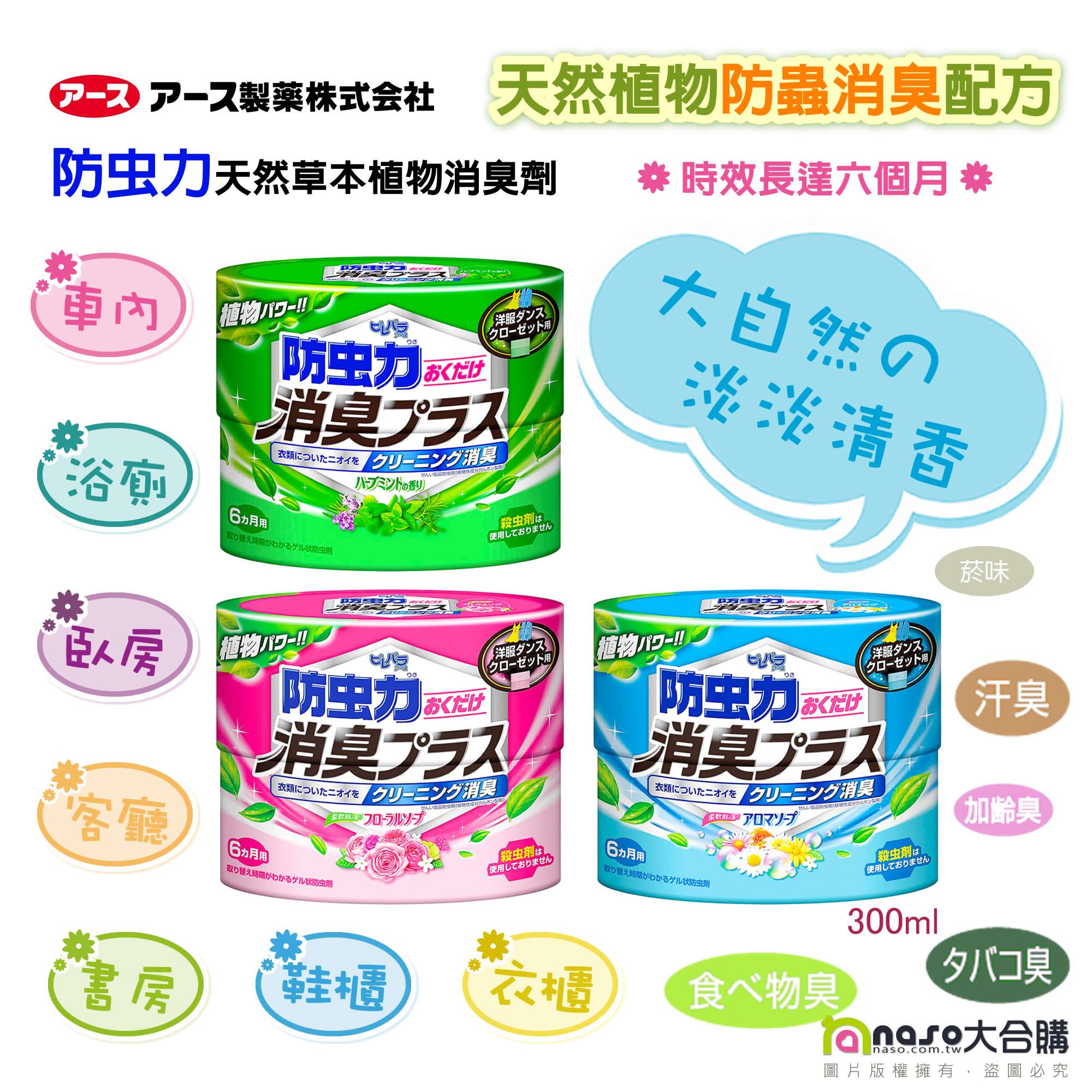 日本EARTH製藥 天然草本植物防蟲消臭劑 好評第7團