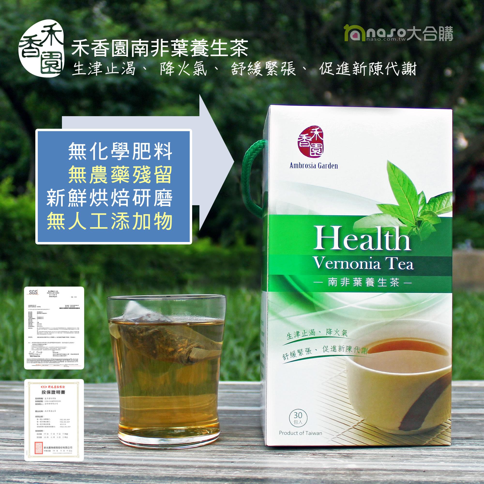 【禾香園】南非葉養生茶(無化肥、無農藥、無添加、無咖啡因) 好評第5團
