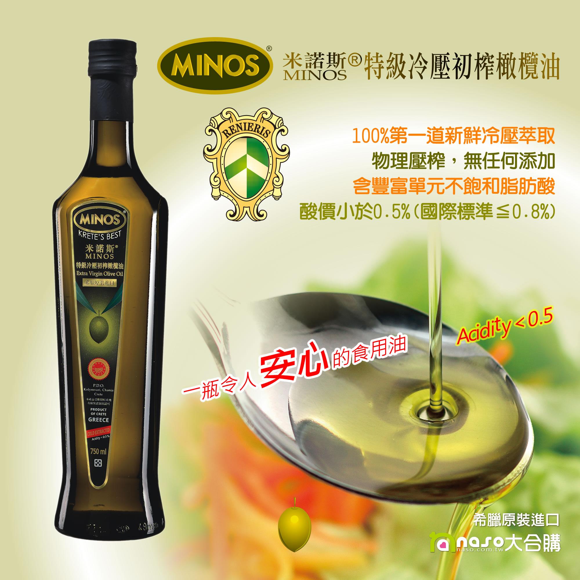 希臘原裝進口-米諾斯MINOS® 特級冷壓 初榨橄欖油 好評第7團