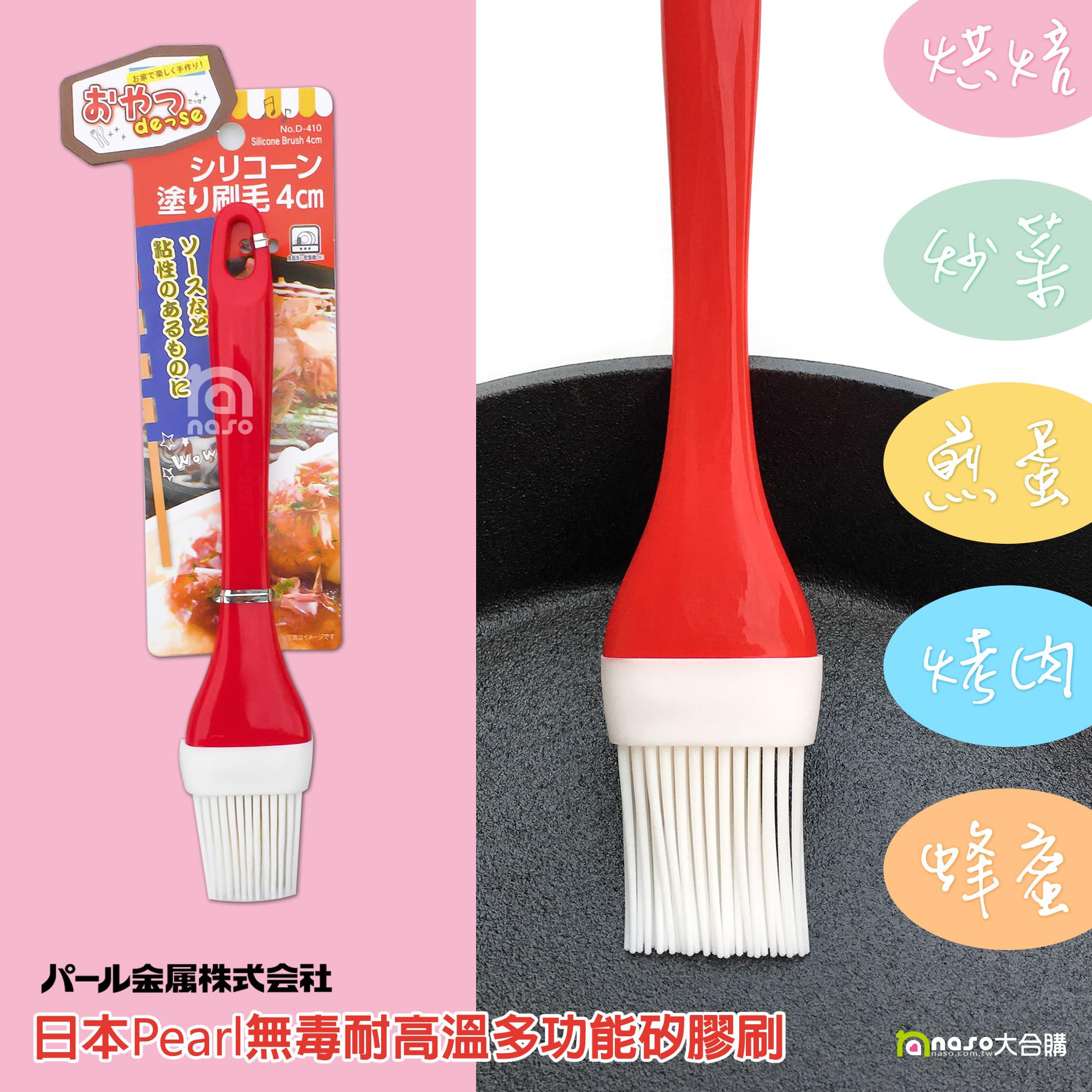 日本Pearl無毒耐高溫多功能矽膠刷(環保、無毒、健康、好清洗) 好評第3團