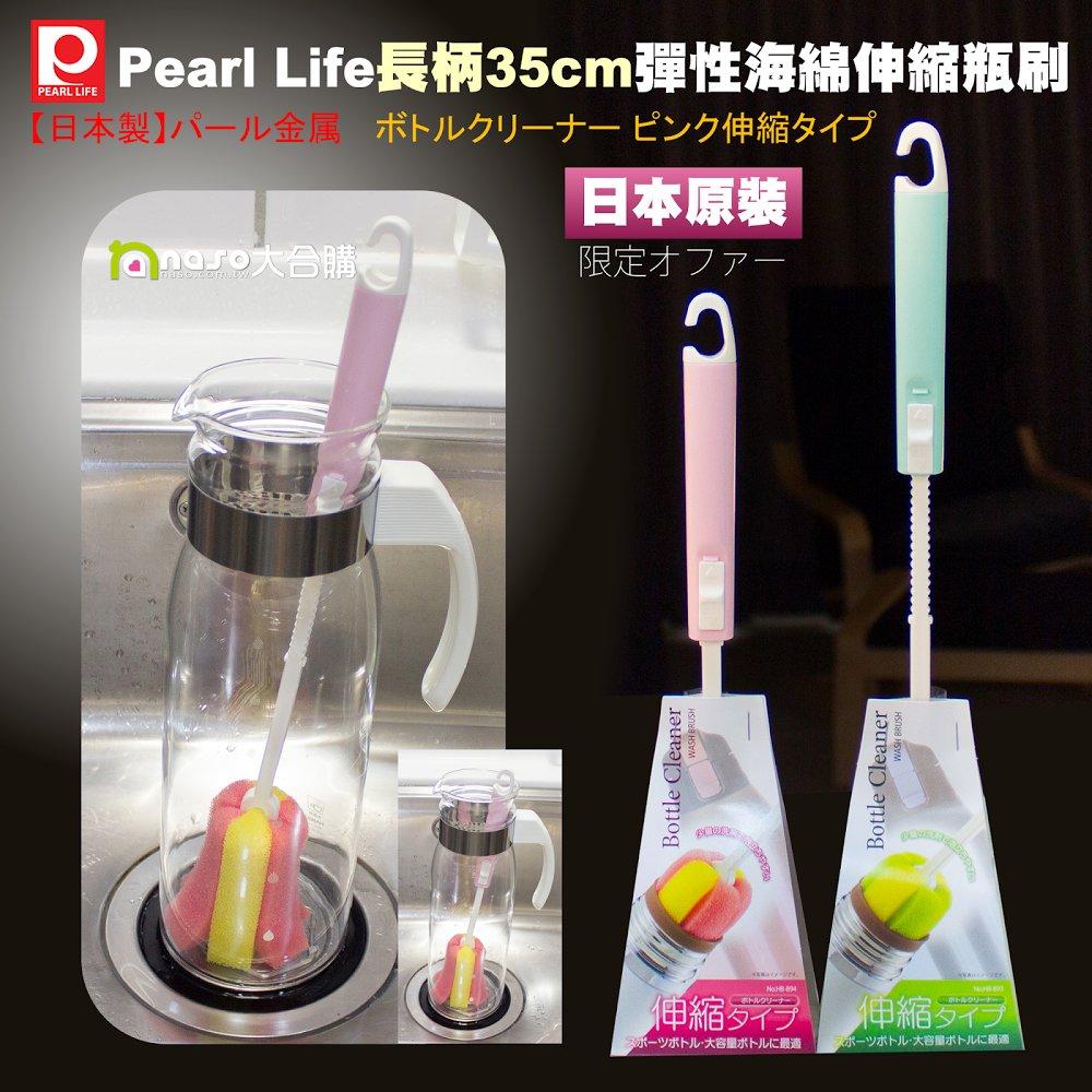 日本原裝Pearl Life長柄35cm彈性海綿伸縮瓶刷 好評第9團