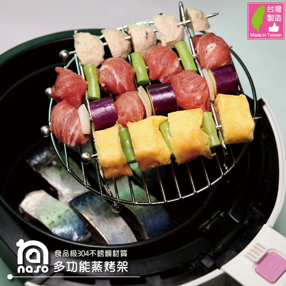 【年終感恩】naso多功能304不銹鋼氣炸鍋雙層蒸烤架(附串叉)好評第21團