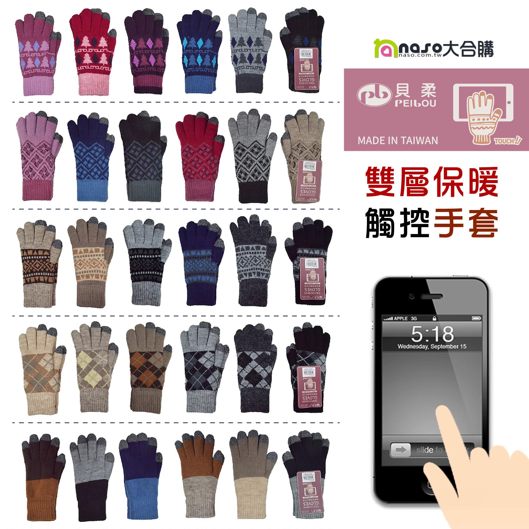 【台灣製造】貝柔毛線針織雙層保暖觸控手套 好評第4團