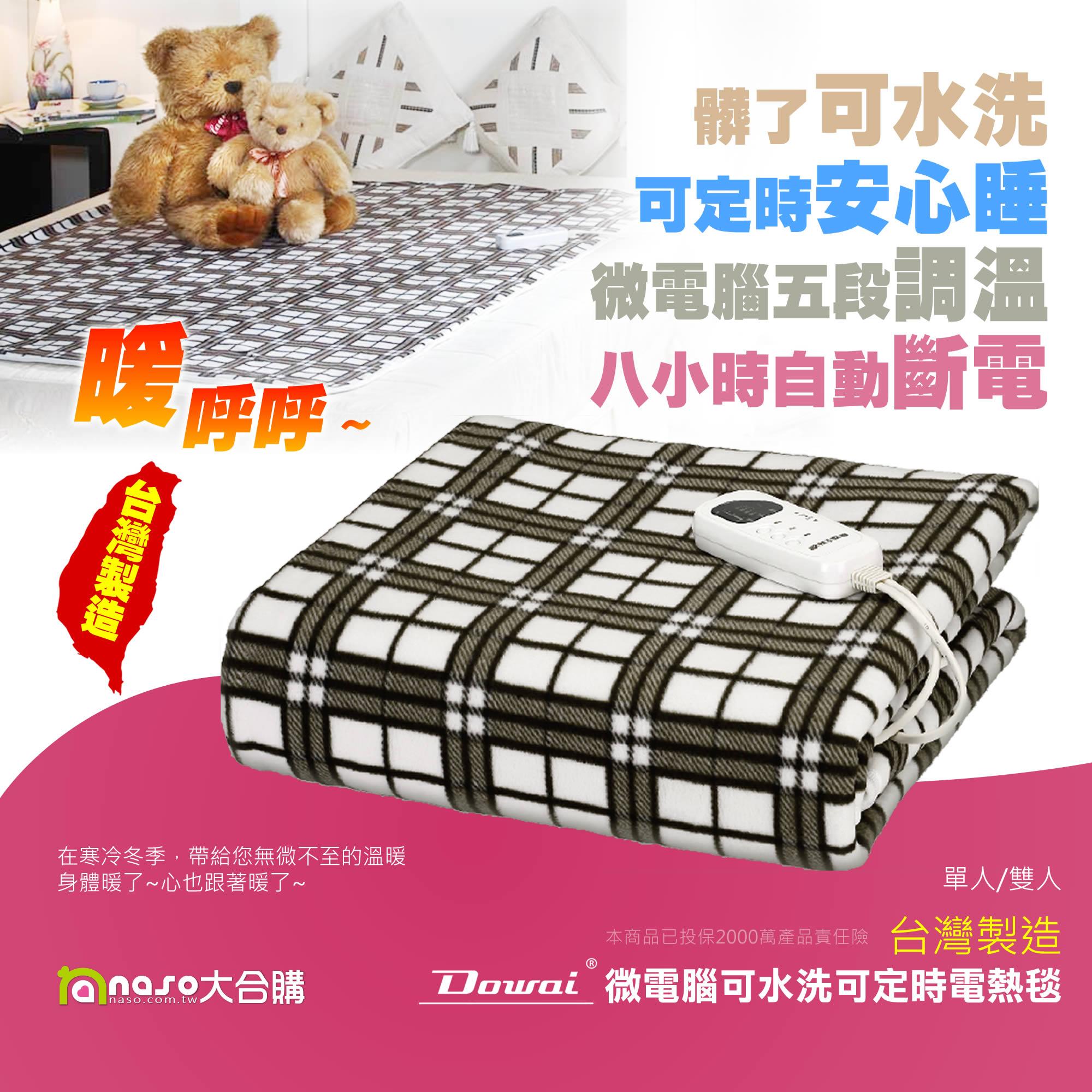 【台灣製造】多偉微電腦可水洗可定時安全電熱毯 好評第7團