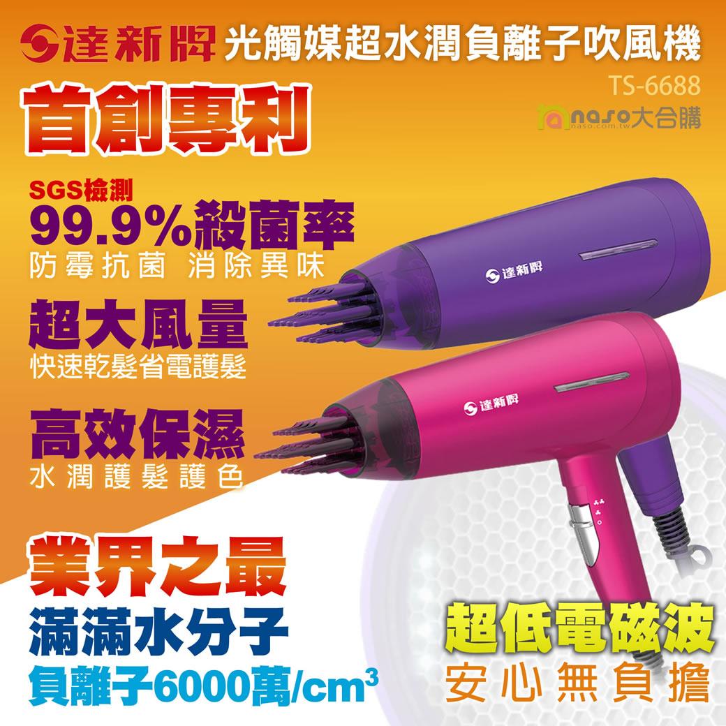 【達新牌】光觸媒超水潤負離子吹風機TS-6688 好評第2團