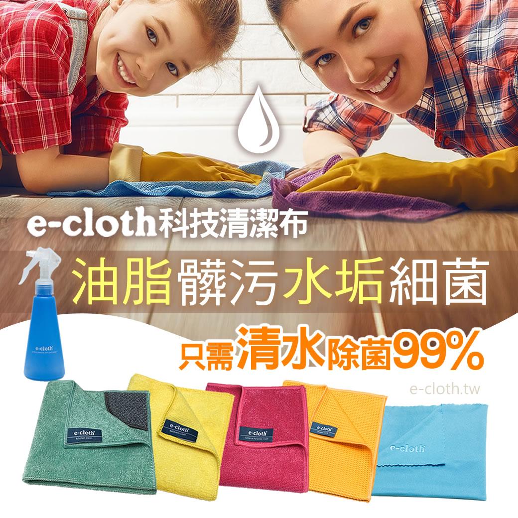 【新春感恩】英國e-cloth 科技清潔布(家用入門三件組/全能潔淨五件組) 好評第6團