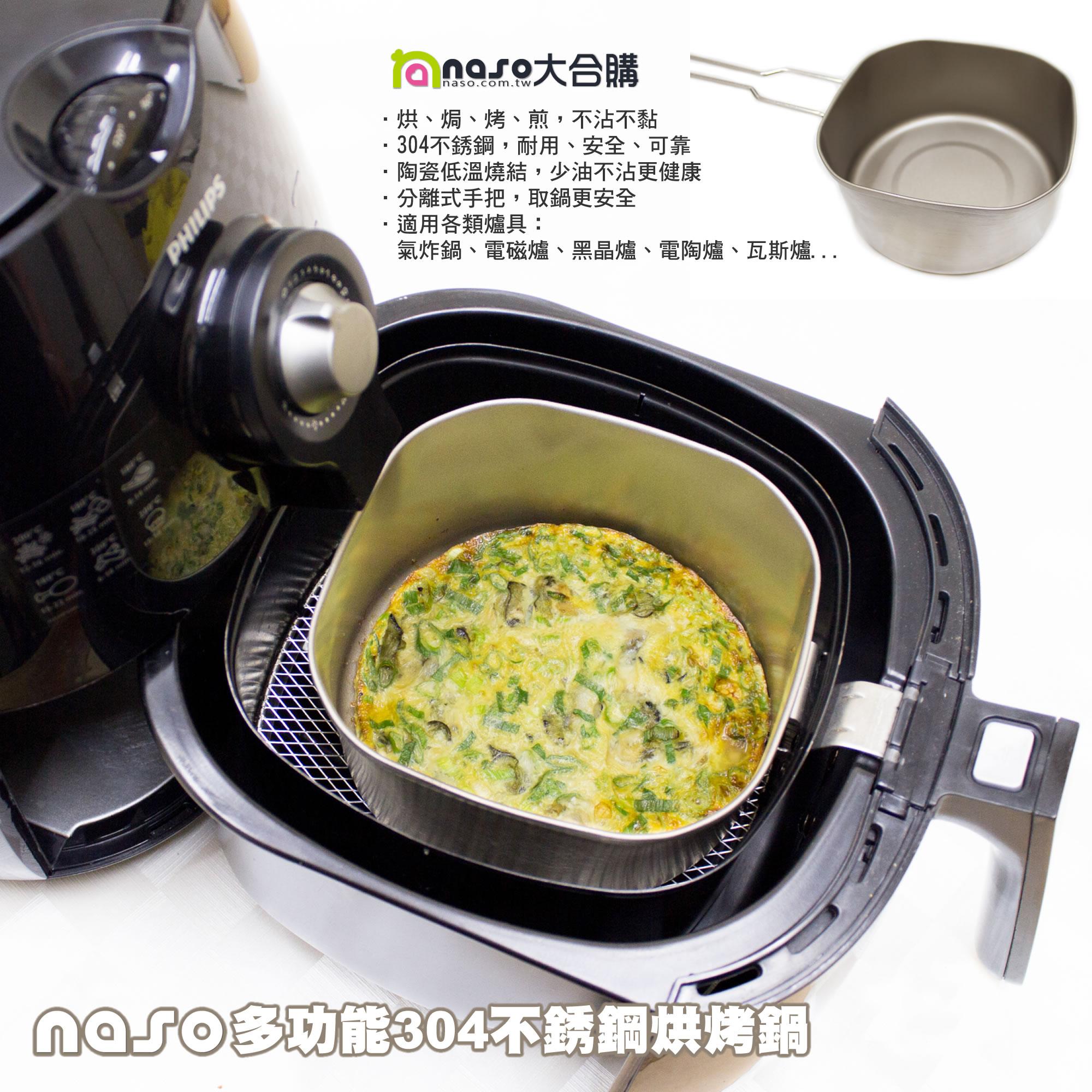 【台灣製造】naso多功能304不銹鋼烘烤鍋 好評第22團