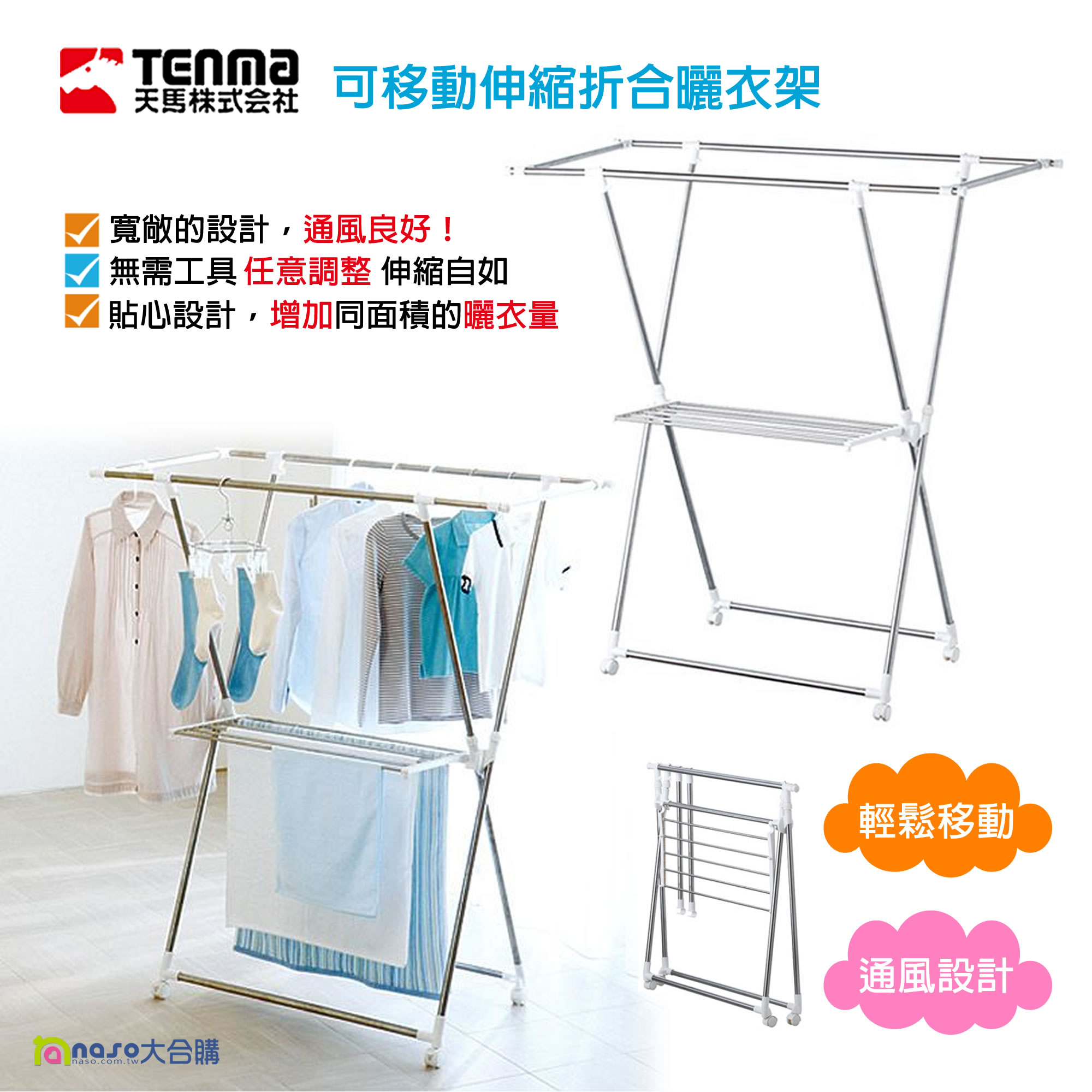 日本天馬Tenma可移動伸縮折合曬衣架 好評第6團