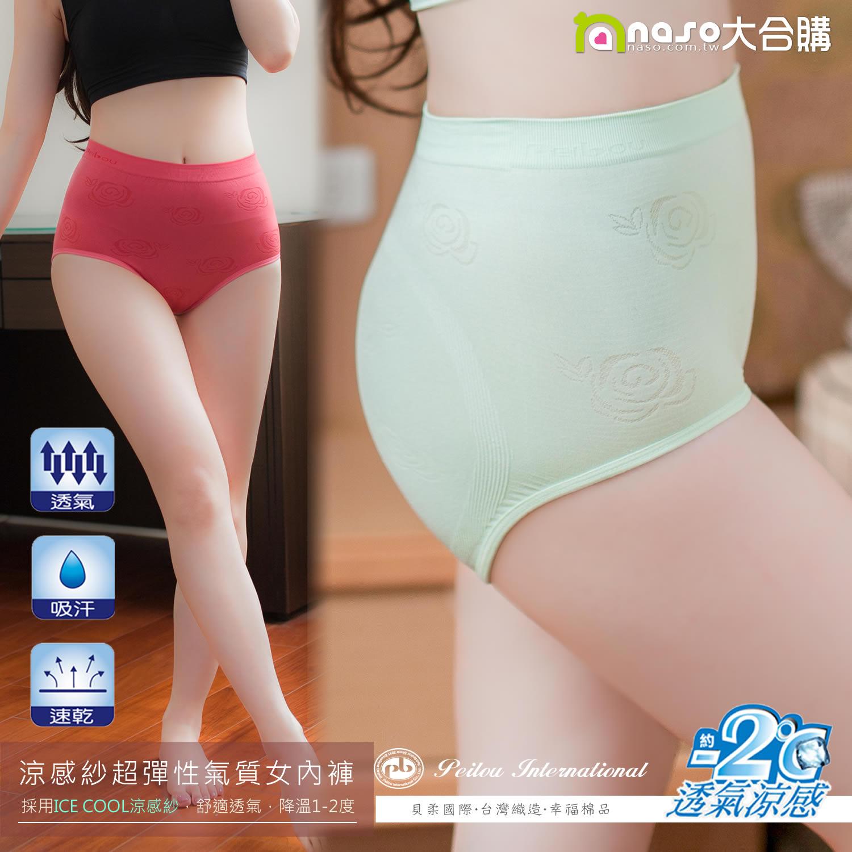 貝柔涼感紗超彈性氣質玫瑰女內褲(三角褲/平口褲) 好評第10團