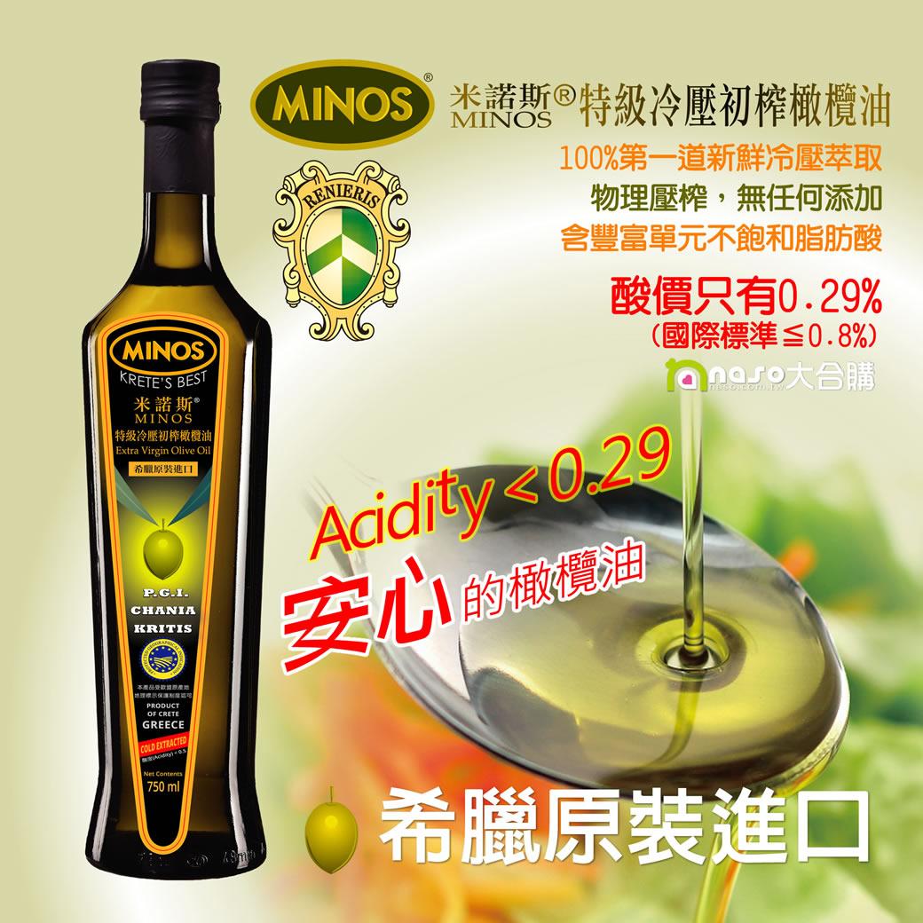 希臘原裝進口-米諾斯MINOS® 特級冷壓 初榨橄欖油 好評第9團