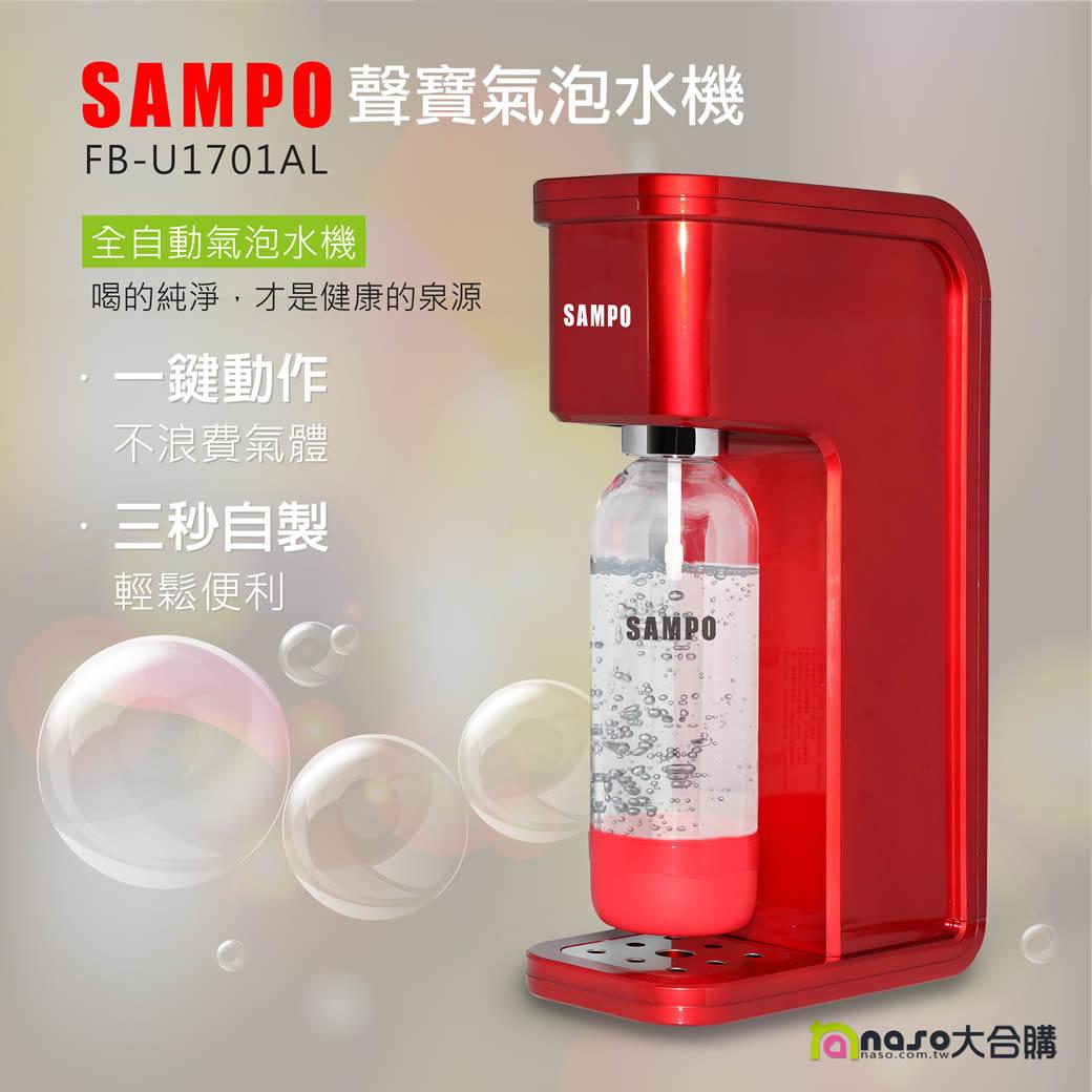 SAMPO聲寶氣泡水機 FB-U1701AL